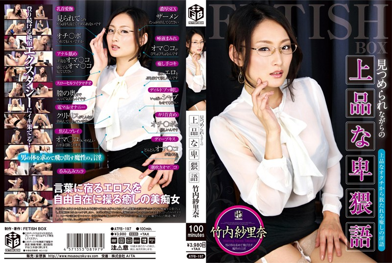 ATFB-197 - Elegant Obscene Language Takeuchi ShaRina While Staring At
