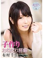 ATFB-233 - Make Children Scrounge Rina Chika Arimura