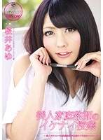 Watch ATFB-257 Beauty Tutor Naughty Lesson Sakurai Ayu