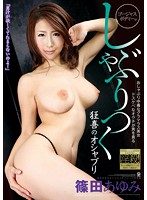 ATFB-260 - Gorgeous Body Is Shaburitsuku History Shinoda
