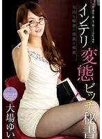 ATFB-318 Extreme Silliness … Of Intelligent Transformation Bitch Secretary Intellectual Secretary Oba Yui