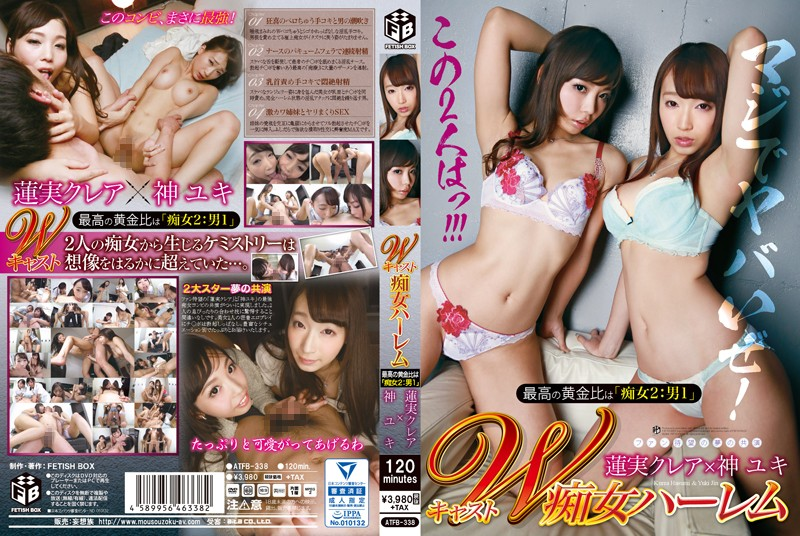 "ATFB-338 W Cast Slut Harlem Best Of The Golden Ratio Is ""Slut 2: Male 1"" Hasumi Claire × God Snow"