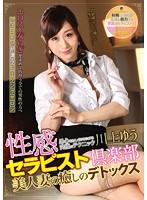 ATFB-393 Sexual Therapist Club Beauty Wife's Healing Detox Kawakami Yu