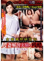 ATHH-001 Cruel Aki Sasaki Of Woman's Body Torture Institute DEVIL PRODUCTION Married Woman Anatomy Experiment