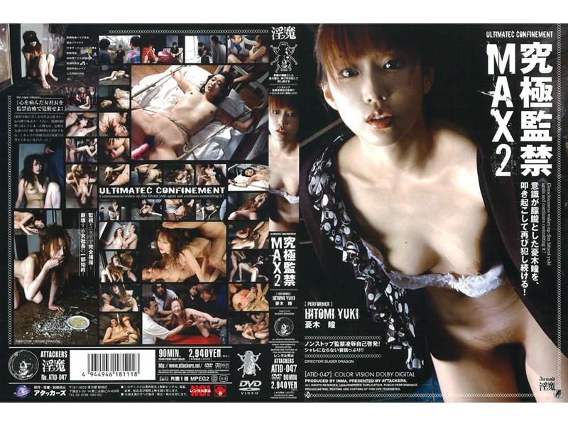 2005 - ATID-047 MAX 2 Hitomi Yuki Ultimate Confinement Yuuki Hitomi