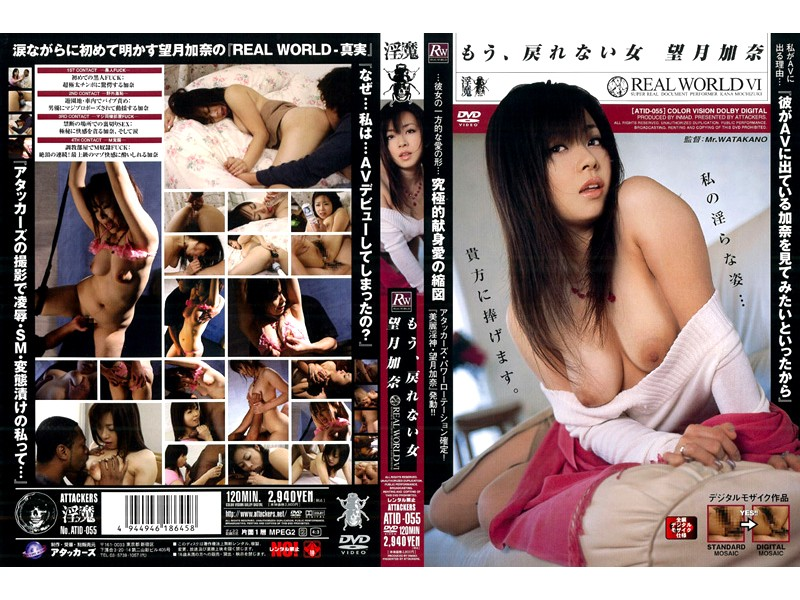 望月加奈 ATID-055 Kana Mochizuki Woman Who Does Not Go Back REAL WORLD 6  黒人男優