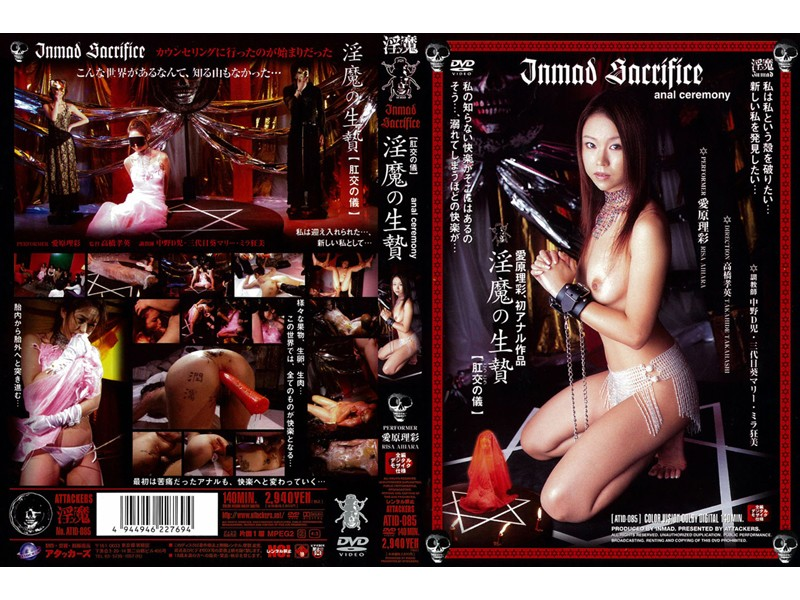 デジモ ATID-085 淫魔の生贄 【肛交の儀】 愛原理彩  調教 アナル
