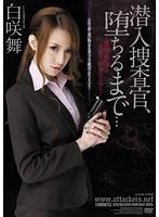 ATID-166 Shirosaki Mai - Undercover Investigation, Until You Obey