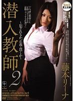 ATID-187 - 2 Fujimoto Teacher Lina Infiltration