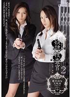 ATID-190 - Cascade Apricot Miina Yabuki Yuna Shiina Slave 2 Investigators