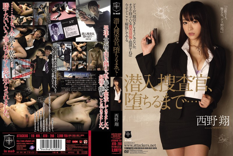 [ATID-200] (English sub) Undercover Investigation - Until You Obey... Sho Nishino
