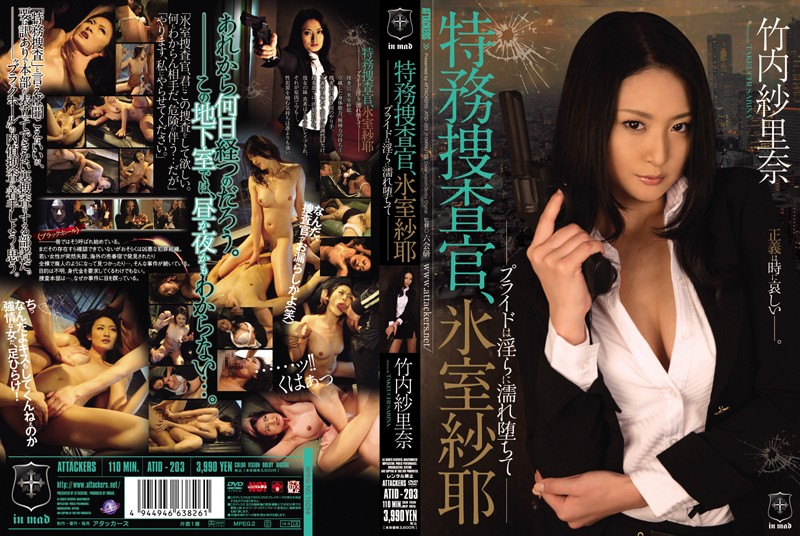 atid203pl ATID 203 Sarina Takeuchi   Special Investigator, Sayaka Himuro   Pride Turns to Shame As She Wantonly Gets Wet