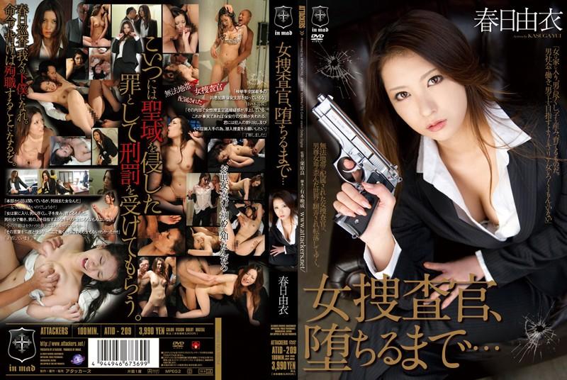 [ATID-209] 女捜査官、堕ちるまで… 春日由衣