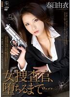 女捜査官、堕ちるまで… 春日由衣 ATID-209画像