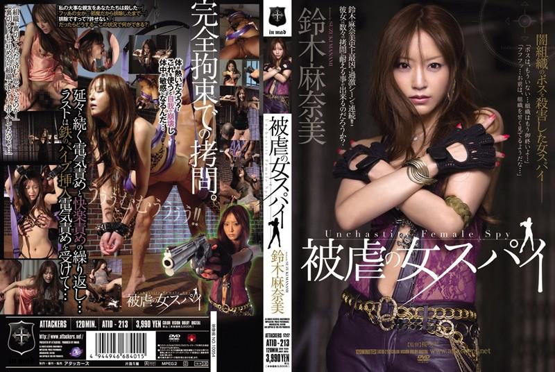 atid213pl ATID 213 Manami Suzuki   Suffering Female Spy