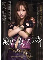 被虐の女スパイ 鈴木麻奈美 ATID-213画像