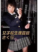 女子校生捜査官さくら 生徒が消える進学塾 あいださくら ATID-226画像