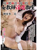 ATID-234 - Cruel Roman Era Female Teacher Classroom Horny Rape God