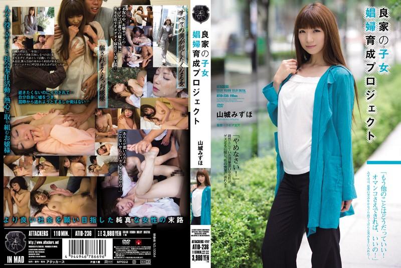 atid236pl ATID 236 Mizuho Yamashiro   Girl From a Respectable Family   Ho Training Project