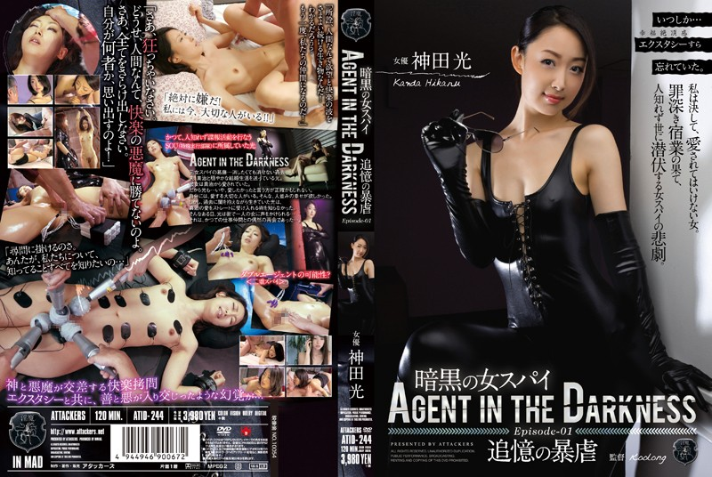ATID-244 暗黒の女スパイ Episode-01 追憶の暴虐 神田光