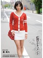 Confinement Document Riku Minato