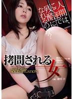 拷問される女 MADNESS SOLID SITUATION 緒川凛 ATID-250画像