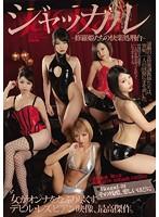 Image ATID-251 Jackal – Shura Princess Our Pleasure Scaffold ~ Round-01 That Cruel, Dear Enough To