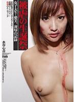 被虐の生誕祭 女子大生・愛美、凌辱の記録 水谷心音 ATID-256画像