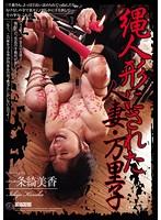 縄人形にされた人妻・万里子 一条綺美香 ATID-258画像