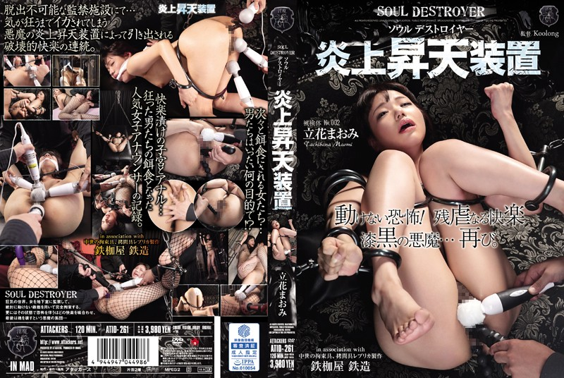 atid261pl ATID 261 Maomi Tachibana   Soul Destroyer, Apparatus to Make Her Burn Up With Bliss