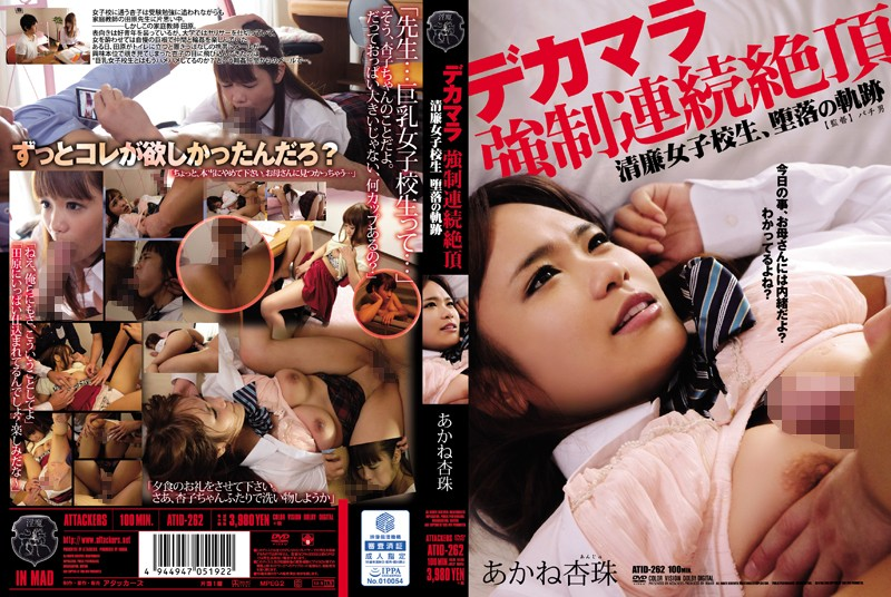 atid262pl ATID 262 Anju Akane   Forced Serial Climax With Huge Cocks   A Student With Integrity, The Source of Depravation