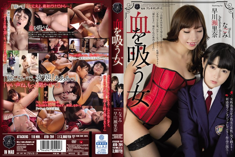 Lesbian ATID-264 The Serina Woman Suck The Blood Hayakawa NAGOMI  School Girls