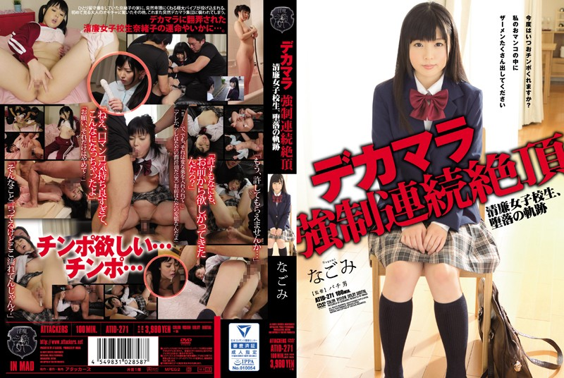ATID-271 Dick Forced Continuous Climax Integrity School Girls, The Locus Of Corruption Nagomihttp://pics.dmm.co.jp/mono/movie/adult/atid271/atid271pl.jpg