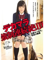 ATID-271 Dick Forced Continuous Climax Integrity School Girls, The Locus Of Corruption Nagomi