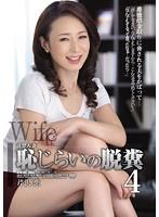 清楚人妻 恥じらいの脱糞4 芹沢恋 ATID-281画像