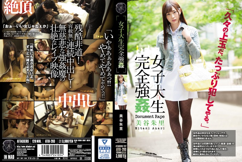 [ATID-293] – 女子大生完全強姦 美谷朱里