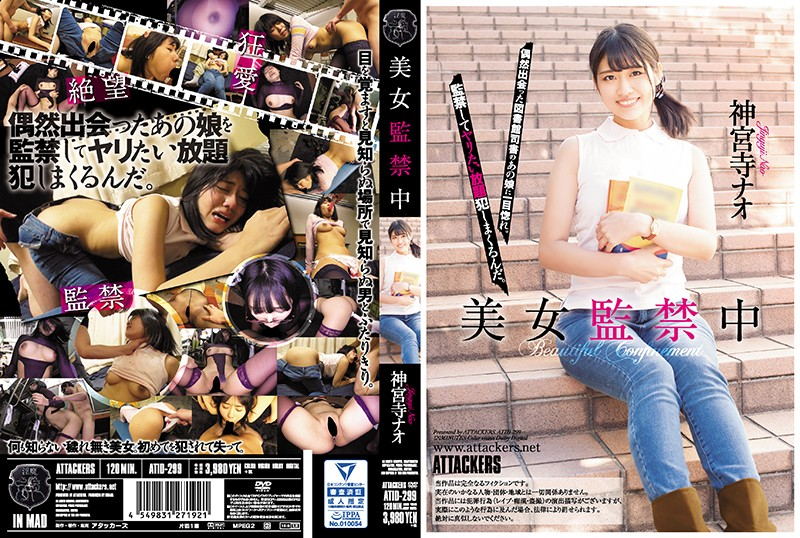 ATID-299 Imprisoned Beauty Nao Jinguji