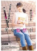 美女監禁中 神宮寺ナオ ATID-299画像