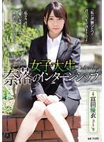 女子大生 奈落のインターンシップ 富田優衣 ATID-304画像