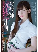 [ATID-318] A Female Teacher Sex Toys Conversion Project Tsumugi Akari