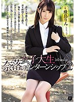[ATID-336] College Girl in Internship from Hell 2, Rin Asuka