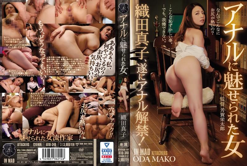 [ATID-340] アナルに魅せられた女 織田真子