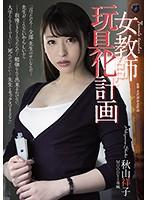 女教師玩具化計画 秋山祥子 ATID-349画像