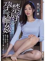 禁辱の孕ませ輪姦 夏目彩春 ATID-350画像