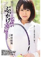 テニス部所属女子大生 監禁ぶっかけ凌辱 深田結梨 ATID-351画像