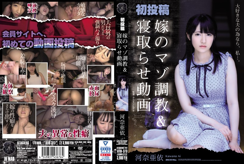 ATID-373 First Post Bride Masochist Training & Cuckold Video Ai Kawana
