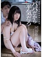 パパだから平気だろ… 毒親による性的虐待の真実 河奈亜依 ATID-383画像