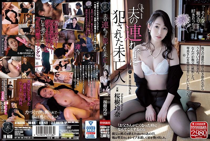 【中文】[ATID-422] 被老公拖油瓶侵犯的未亡人 櫻樹玲奈