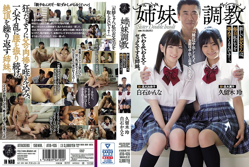 ATID-435  Stepsister Training, Our New Stepdad Teases Us Every Night… Kanna Shirashi, Rei Kuruki