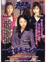 「死夜悪THE BEST 17 〜女社長セレクト〜」のパッケージ画像